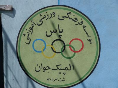 آکادمی و باشگاه فرهنگی ورزشی فوتبال پاس المپیک (شعبه2)