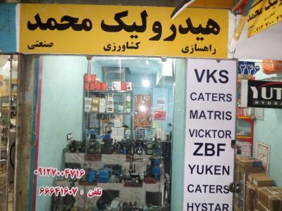 هیدرولیک محمد - کارتریج - پمپ - خیابان قزوین - منطقه 10