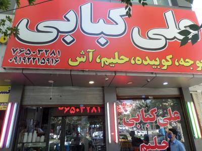علی کبابی - بهترین کبابی -  حلیم - آش شله قلمکار - کباب کوبیده و جوجه  - رودهن