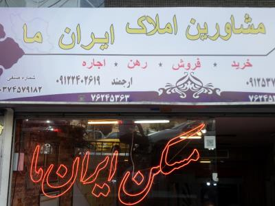 مشاورین املاک ایران ما - املاک - مشاور مسکن - پردیس