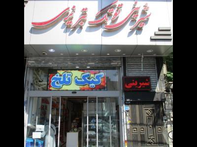شیرینی سرای توتک تبریزی - فروش - شیرینی - کیک تولد - مهر آباد - منطقه 9 - شمشیری