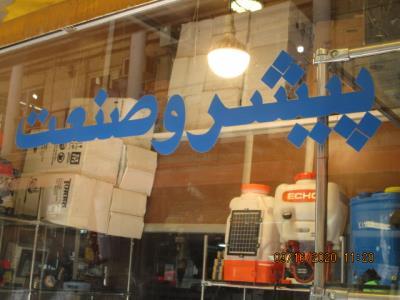 پیشرو صنعت - فروش پمپ کارواش - خیابان سعدی - منطقه 12 - تهران