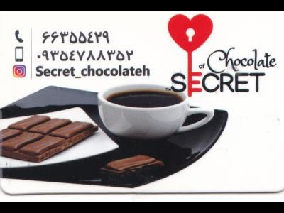 فروشگاه راز شکلات