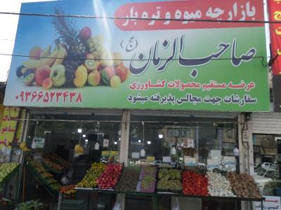 بازار میوه و تره بار المهدی (عج)