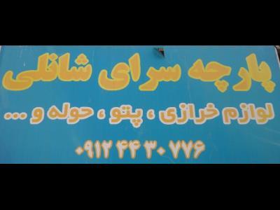پارچه سرای شانلی - پارچه پرده ای - پارچه ملحفه ای - کالای خواب - بومهن - بلوار امام
