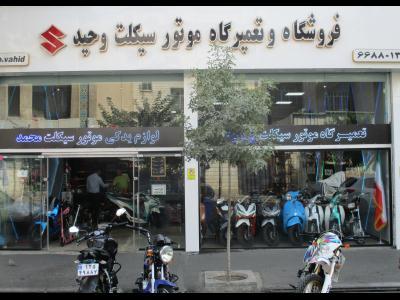تعمیرگاه و فروشگاه موتور سیکلت