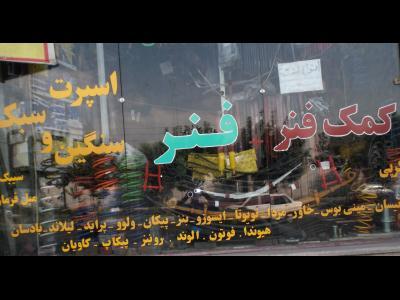 فروشگاه هنر فروشی و کمک فنر رز - لوازم یدکی - کمک فنر - فنر خودرو - شهرری