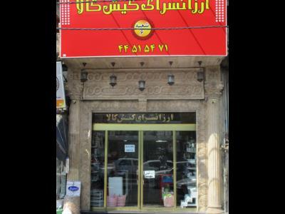 ارزانسرای کیش کالا - لوازم کادویی آشپزخانه - منطقه 22 - تهرانسر