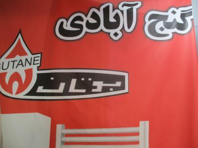 فروشگاه گنج آبادی - تاسیسات گنج آبادی - تاسیسات - تهرانسر