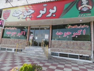 رستوران اکبر جوجه (برتر)