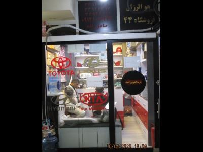 فروشگاه 44 - لوازم یدکی - قطعات خودرو - تویوتا - لکسوس - هیوندای - کیا - امیرکبیر - منطقه 12 - تهران