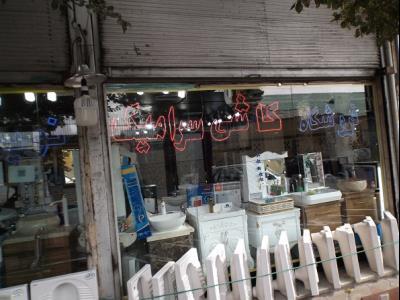 فروشگاه نوین - کاشی سرامیک - چسب کاشی - پخش کاشی و سرامیک - در خزانه بخارایی - در منطقه 15