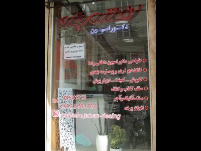 کاغذ دیواری در غرب تهران - دکوراسیون داخلی نقش جهان - بازسازی و نوسازی در منطقه21