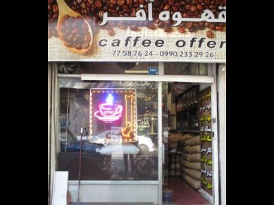 فروشگاه قهوه آفر - قهوه - در خیابان پلیس - در خیابان اجاره دار