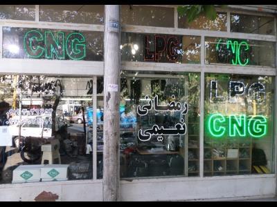 فروشگاه رمضانی