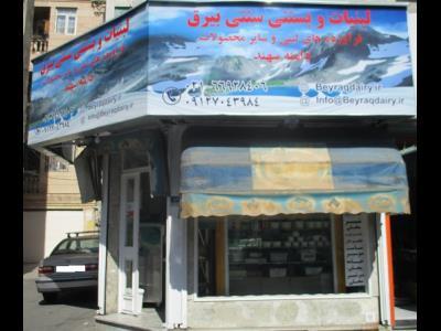 لبنیات سنتی بیرق - لبنیات سنتی - در خیابان آذربایجان - فراورده های لبنی - در منطقه 10