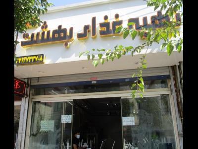 رستوران بهشت