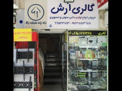 فروشگاه لوازم جانبی صوتی و تصویری جلال خواه - جمهوری