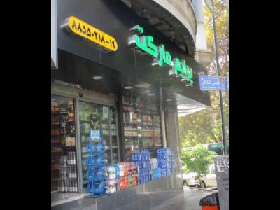 پرایم مارکت - مواد غذایی - یوسف آباد - منطقه 6 - تهران