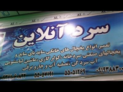 سرد  آنلاین - تعمیر یخچال - ماشین لباسشویی - سردخانه - نازی آباد