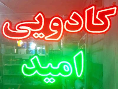 فروشگاه امید - کادوئی - سرویس عروس - نوزاد - ظروف یکبار مصرف - بلوار صیاد شیرازی