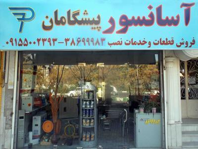 آسانسور پیشگامان - طراحی و نصب آسانسور در مشهد - قطعات آسانسور در مشهد - بلوار وکیل آباد