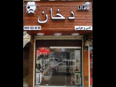 فروشگاه آقای دخان - دخانیت - قلیان - ملزومات قلیان - سعادت آباد - منطقه 2