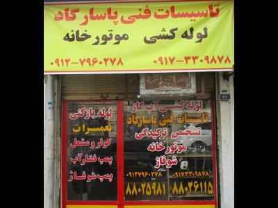 تاسیسات فنی پاسارگاد - تعمیر مشعل - تعمیر موتورخانه - تاسیسات فنی - یوسف آباد