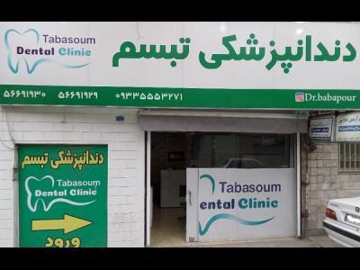 دندانپزشکی تبسم - اسلامشهر