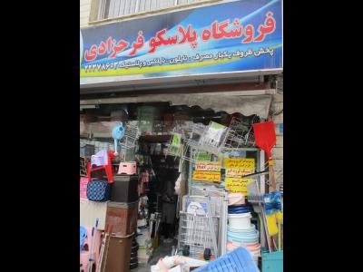 پلاسکو فرحزادی - پلاسکو در سعادت آباد - نایلون - ظروف یکبار مصرف - سعادت آیاد - شهرک غرب - منطقه 2 - تهران