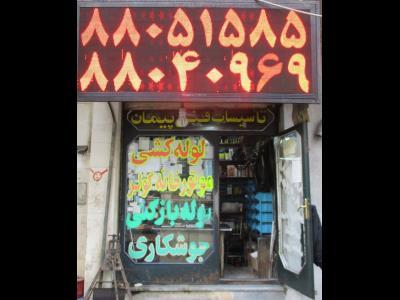 تاسیسات فنی پیمان (ظرافتی) - لوله کشی - لوله باز کنی - تشخیص ترکیدگی - یوسف آباد - ونک