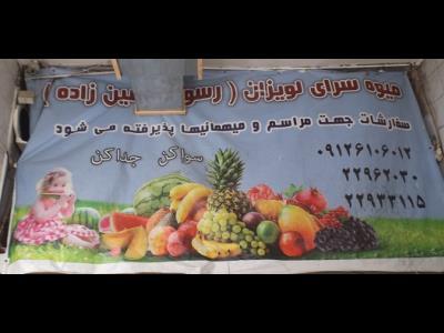 سوپر میوه حسین زاده - میوه و تره بار - میوه فروشی - منطقه 2 - ارزان ترین میوه - پاسداران - بهترین میوه پاسداران - تهران