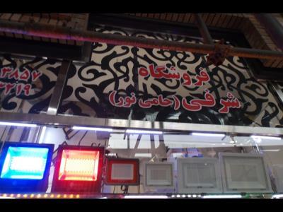 فروشگاه شرفی ( حامی نور ) - لوازم الکتریکی - لوازم نورپردازی - آیفون - تابلو صنعتی - منطقه 12 - لاله زار