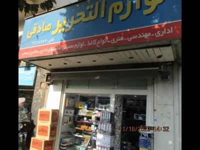 فروشگاه صادقی - لوازم التحریر - میدان بهارستان