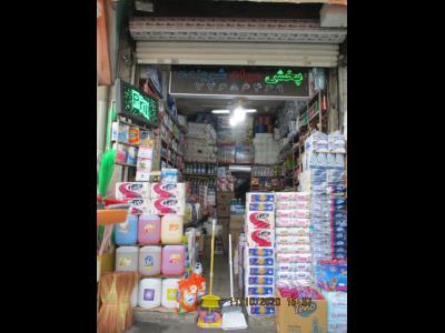 فروشگاه اکبری -شوینده - پاک کننده - بهارستان - منطقه 12