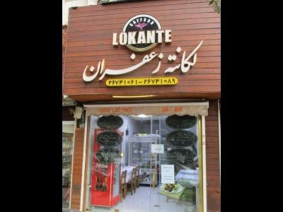کترینگ زعفران - سعادت آباد - خیابان بخشایش