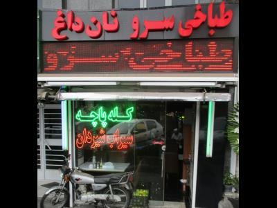 طباخی سرو - سعدت آباد - بلوار پاکنژاد