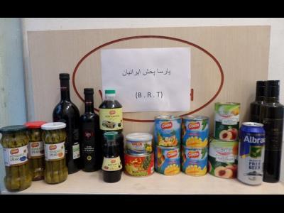 پارساپخش ایرانیان(B R T) - روغن زیتون - کمپوت - عسل - کنسرو - مواد غذایی - شهرری