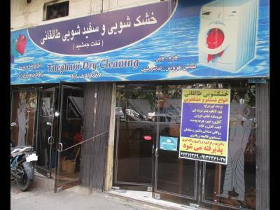 خشک شویی و سفید شویی طالقانی - خشکشویی - خیابان طالقانی