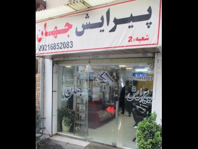 پیرایش جهان - آرایشگاه مردانه - منطقه 1 - ونک - تجریش