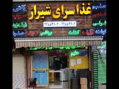 غذا سرای شیراز - تهیه غذا - سید خندان - خواجه عبداله