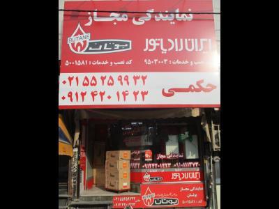فروشگاه حکمی - نمایندگی بوتان - چهاردانگه