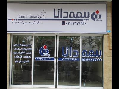 بیمه دانا نمایندگی کد 10592 - بیمه گلستانی - بیمه دانا - بیمه -  چهاردانگه