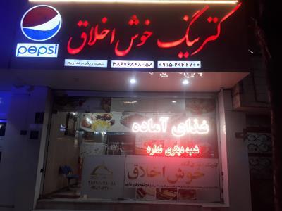 کترینگ خوش اخلاق - آشپزخانه - کترینگ - غذای آماده - بلوار وکیل آباد - مشهد