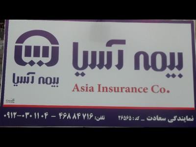 بیمه آسیا ( نمایندگی سعادت ) کد : 26565 - بیمه -  شهر قدس