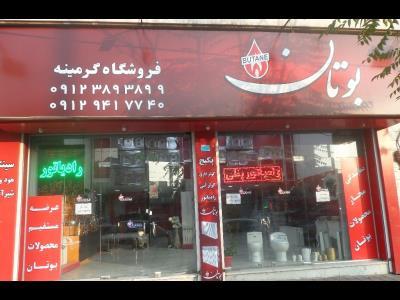 فروشگاه گرمینه - سرویس کار پکیج - شوفاژ - شهر قدس