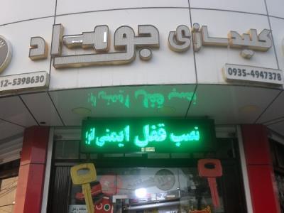 خدمات قفل و کلید جواد و زنده یاد محمد - قفل ایمنی اتومبیل - بازگشایی گاو صندوق - شهر قدس