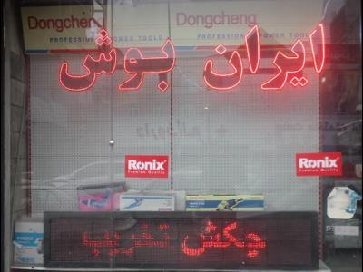 فروشگاه ایران بوش - ابزار برقی ذغال - قطعات یدکی ابزار - شهر قدس