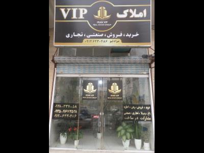 املاک  VIP - مشاورین مسکن - شهر قدس