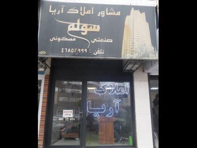 املاک آریا - مشاورین مسکن - شهر قدس